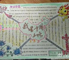 我爱中国文化手抄报