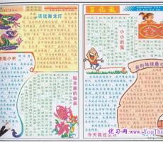 春节手抄报之吃年夜饭