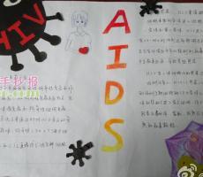 关爱艾滋病人手抄报